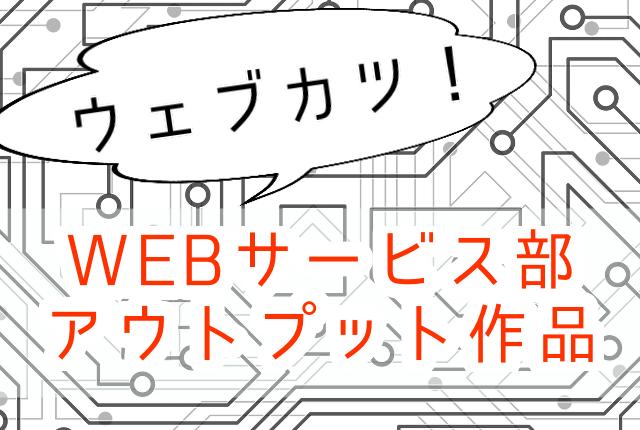 ウェブカツウェブサービス部のアウトプット